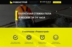 Установка шаблона WordPress 10 - kwork.ru