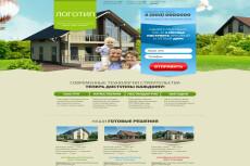 Продам лендинг - Производство и продажа бетона и раствора 26 - kwork.ru