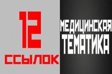 10 медицинских ссылок+10 жирных ссылок бесплатно 10 - kwork.ru