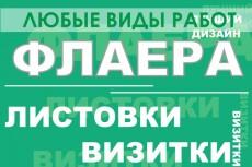 создам макет Визитки 15 - kwork.ru