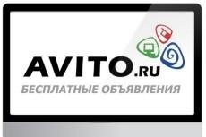 напишу объявления для Авито 6 - kwork.ru