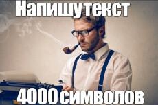 Напишу оригинальный текст 4000 символов 26 - kwork.ru