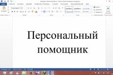 Составление Резюме 5 - kwork.ru