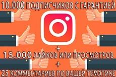 2000 просмотров + Бонус 150 лайков, 25 комментариев, 50 подписчиков 3 - kwork.ru