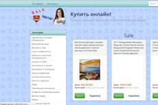Интернет-магазин модульных картин 4 - kwork.ru