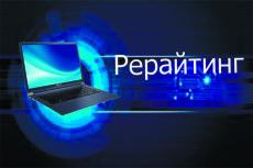 Напишу обзорную статью. Электроника, гаджеты, пк, android 10 - kwork.ru