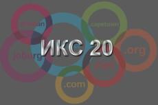 Домены со ссылками из Википедии 28 - kwork.ru