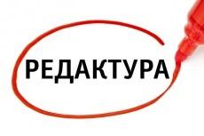 сделаю правку текста 7 - kwork.ru