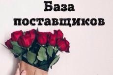 База поставщиков 13 - kwork.ru