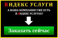 Регистрация вашего сайта в 1000 белых каталогах различной тематики 37 - kwork.ru