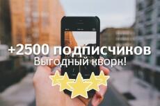 добавлю 250 человек в вашу группу на Facebook 7 - kwork.ru