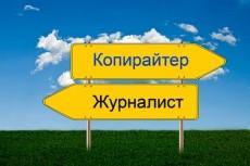 Готовлю тексты нужной тематики (по промышленности и строительству) 4 - kwork.ru