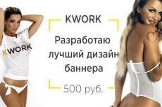 Нарисую красивый продающий баннер. Исходник в подарок 102 - kwork.ru