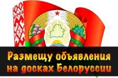Вручную размещу Ваше объявление на 30 популярных досках Белоруссии 5 - kwork.ru
