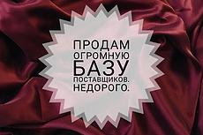 Продам базу поставщиков 7300 ссылок 2 - kwork.ru