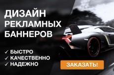 Создам качественные оригинальные баннеры 15 - kwork.ru