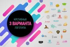 Разработаю 3 варианта логотипа 7 - kwork.ru
