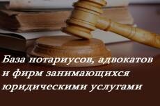 База недвижимости sob ru, парсинг соб ру 18 - kwork.ru