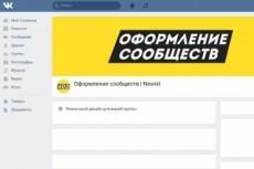 Оформлю сообщество Вконтакте. Аватар+обложка 8 - kwork.ru
