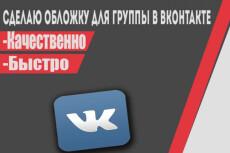 Сделаю дизайн группы вконтакте 4 - kwork.ru