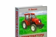 Упаковки товаров - книги, dvd диски, коробки 8 - kwork.ru