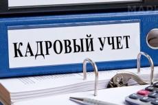 Создание полного комплекта первичной документации по сделке 3 - kwork.ru
