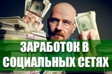 Научу зарабатывать в сети, быстро и просто 6 - kwork.ru