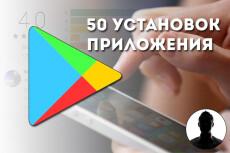 Установлю 30 приложений или игр с Play Market + комментарии 24 - kwork.ru