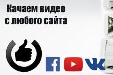 Научу покупать с Кэшбэком в 700 магазинах 13 - kwork.ru