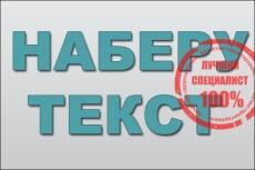 Наберу текст 23 - kwork.ru