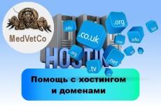 WordPress: решение проблем 10 - kwork.ru