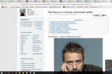 Пишу тексты, статьи обзоры любого объёма 14 - kwork.ru