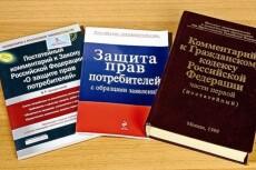 Составлю ответ покупателю на претензию по защите прав потребителей 3 - kwork.ru