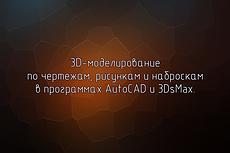 Чертежи AutoCAD и PTC Creo Parametric 6 - kwork.ru