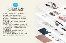 Увеличение глубины просмотра сайта 5 - kwork.ru