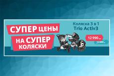 Сделаю классный рекламный баннер 14 - kwork.ru