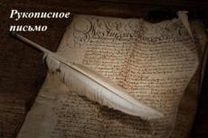 Отправлю открытку, подарок от Вашего имени из Башкирии 11 - kwork.ru