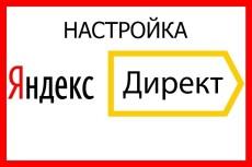 Яндекс Директ - настройка рекламной кампании 43 - kwork.ru