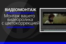Обработаю/смонтирую видео 6 - kwork.ru
