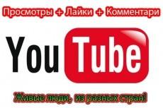 Добавлю 5000 просмотров на ваш видео Youtube 10 - kwork.ru