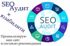 Экспресс seo-аудит сайта на Битриксе 30 - kwork.ru