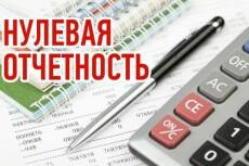Помогу сделать 3-НДФЛ -возврат уплаченного НДФЛ 6 - kwork.ru