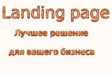 Разработка продающего сайта на WordPress 3 - kwork.ru