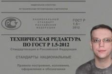 Редактура печатных материалов 5 - kwork.ru