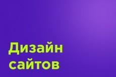 Дизайн landing page в PSD 32 - kwork.ru