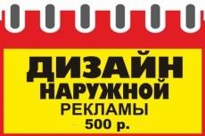 Создам макет рекламы 17 - kwork.ru