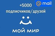 1000 Подписчиков на страницу instagram 11 - kwork.ru
