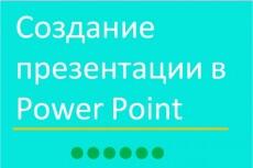 Создам презентацию для школьника 54 - kwork.ru