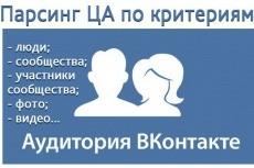 Парсинг сайтов 12 - kwork.ru