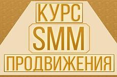 Курс - Реклама ВКонтакте + Бонус 9 - kwork.ru
